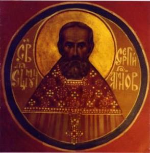 Священномученик Сергий Аманов